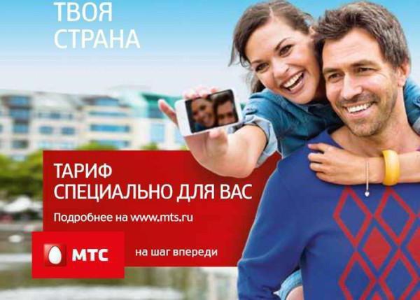 """МТС """"Твоя страна"""" тариф"""