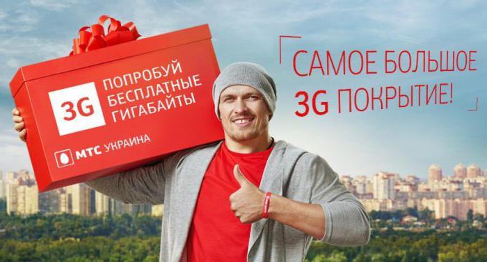 тариф смартфон 3g