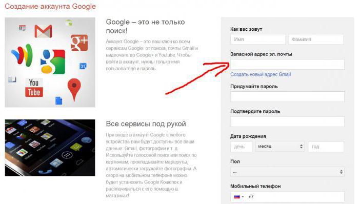 аккаунт гугл на телефоне