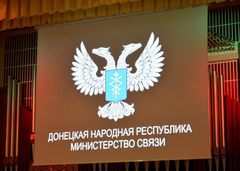 Министерство связи ДНР и МТС