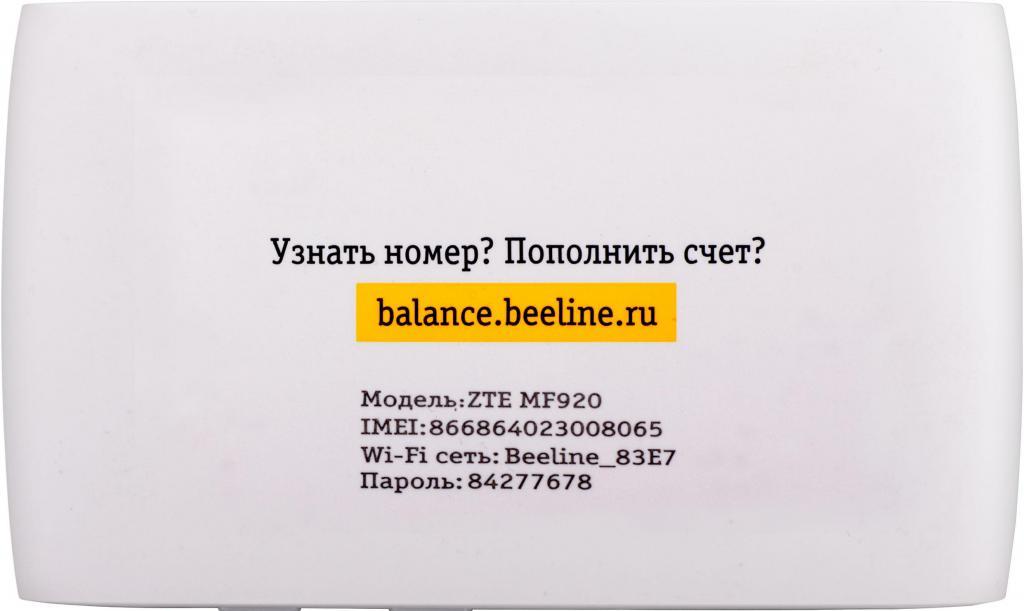 "Как настроить wifi-роутер ""Билайн"""