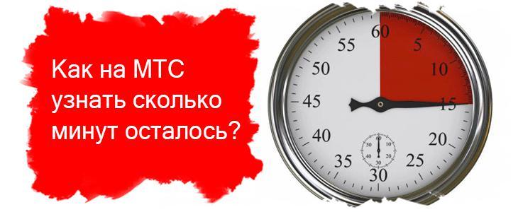 """Минуты и проверка """"МТС"""""""
