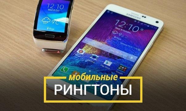 Мобильные рингтоны