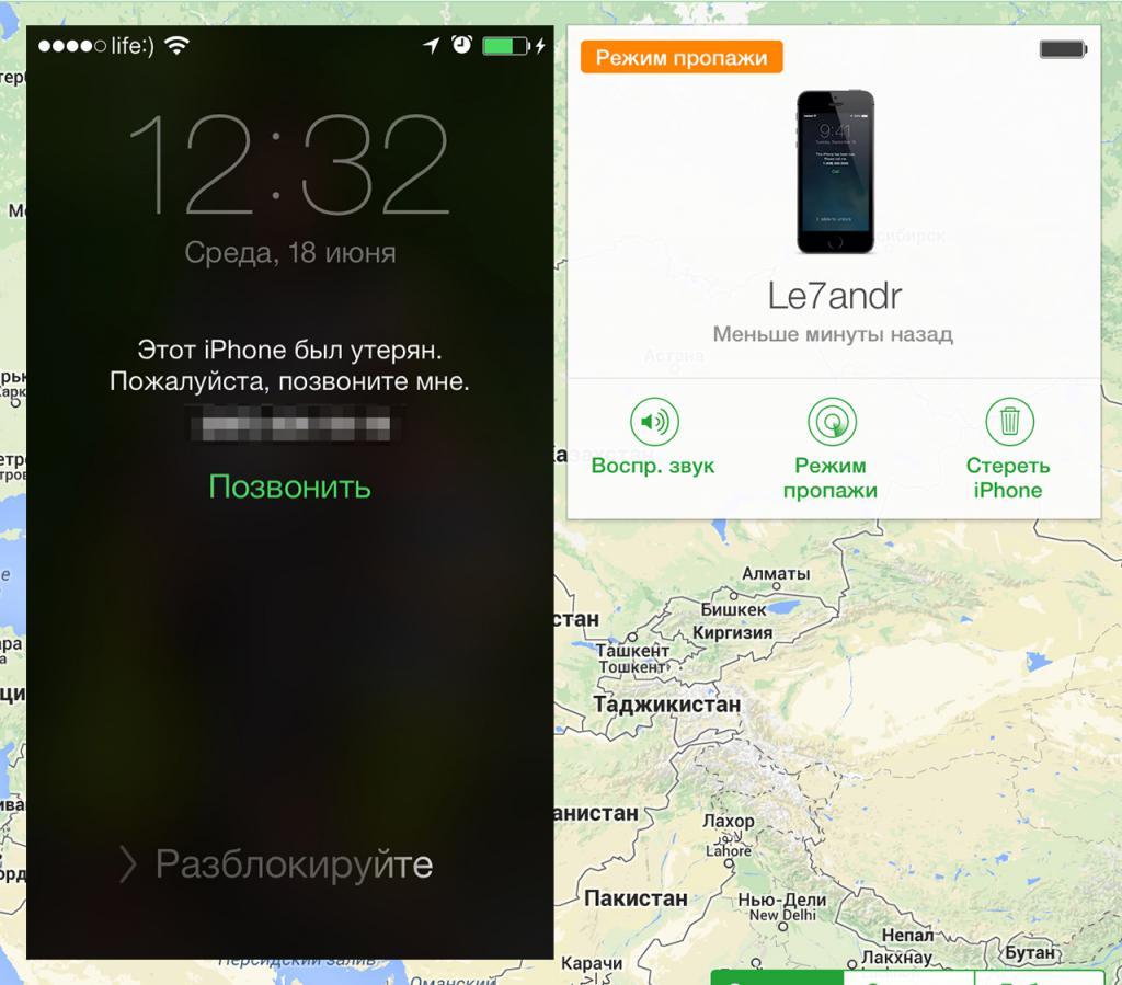 Как вернуть найденный айфон