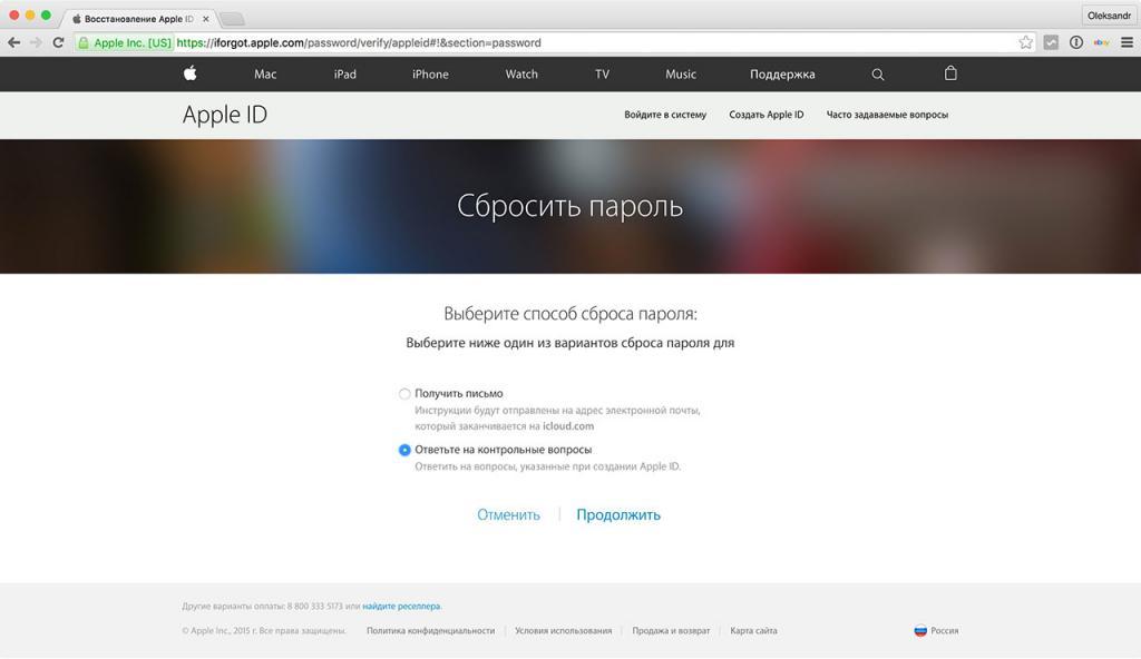 Способы сброса пароля Apple ID