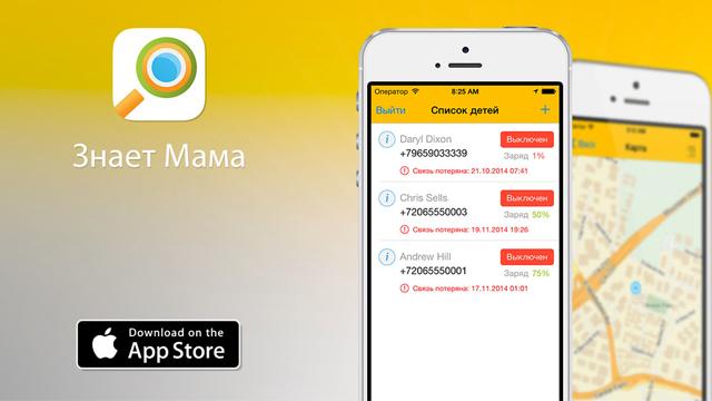 Следить за ребенком через телефон андроид бесплатно